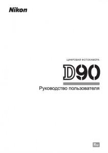 Nikon D90 - руководство пользователя