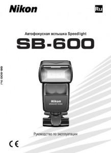Nikon Speedlight SB-600 - руководство пользователя