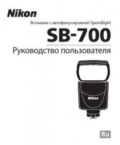 Nikon Speedlight SB-700 - руководство пользователя
