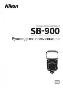Nikon Speedlight SB-900 - руководство пользователя