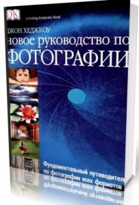 Новое руководство по фотографии - Джон Хеджкоу