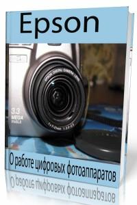 О работе цифровых фотоаппаратов - Epson