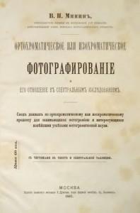 Ортохроматическое или изохроматическое фотографирование и его отношение к спектральным исследованиям - В.П.Минин