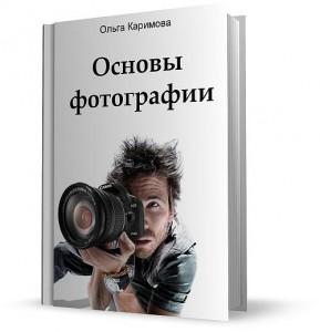 Основы фотографии - Ольга Каримова