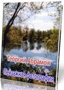 Пейзажная фотография - Георгий Абрамов