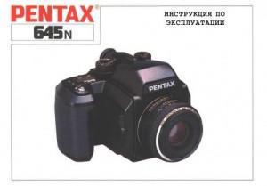 Pentax 645n - инструкция по эксплуатации