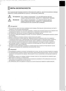 Pentax *ist D - инструкция по эксплуатации