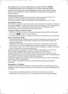 Pentax *ist DL - инструкция по эксплуатации