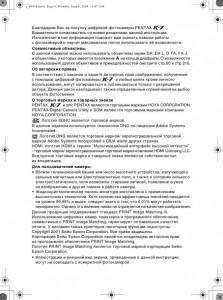 Pentax K-7 - инструкция по эксплуатации