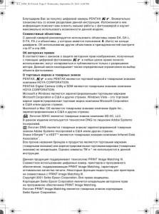 Pentax K-r - инструкция по эксплуатации