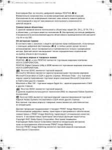 Pentax K-x - инструкция по эксплуатации