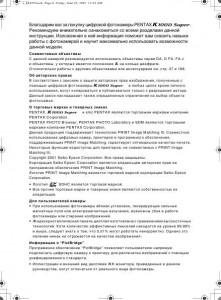 Pentax K100D Super - инструкция по эксплуатации
