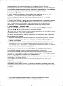 Pentax k10d инструкция