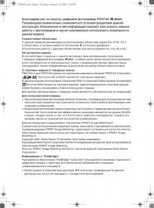 Pentax K20D - инструкция по эксплуатации