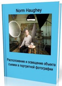 Расположение и освещение объекта съемки в портретной фотографии - Norm Haughey