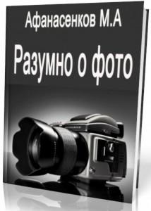 Разумно о фото - М.А.Афанасенков
