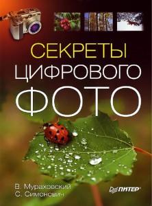 Секреты цифрового фото - В.И.Мураховский. С.В.Симонович