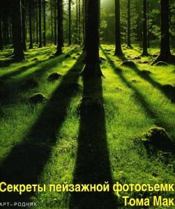 Секреты пейзажной фотосъемки - Том Маки, Даниэль Лезано