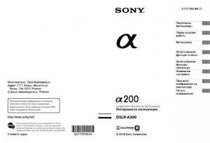 Sony a200 инструкция на русском