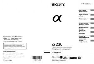 фотоаппарат sony a230 инструкция