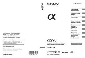 Sony Alpha DSLR-A290 - инструкция по эксплуатации
