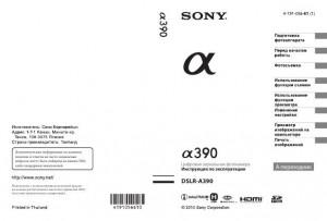 Sony a390 инструкция