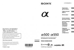 Sony Alpha DSLR-A500, DSLR-A550 - инструкция по эксплуатации