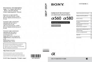 Sony Alpha DSLR-A560, DSLR-A580 - инструкция по эксплуатации