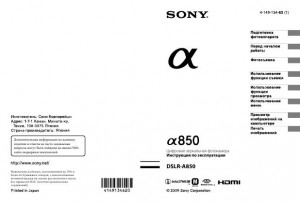 Sony Alpha DSLR-A850 - инструкция по эксплуатации
