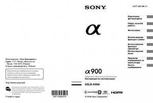 Sony Alpha DSLR-A900 - инструкция по эксплуатации