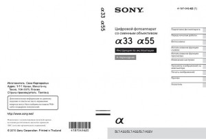 Sony Alpha SLT-A33, SLT-A55, SLT-A55V - инструкция по эксплуатации