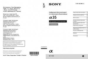 Sony Alpha SLT-A35 - инструкция по эксплуатации