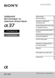 Sony Alpha SLT-A37 - инструкция по эксплуатации