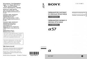 Sony Alpha SLT-A57 - инструкция по эксплуатации