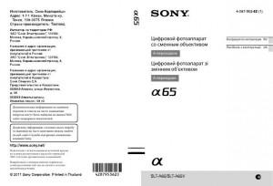 Sony Alpha SLT-A65, SLT-A65V - инструкция по эксплуатации
