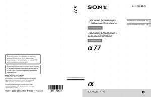Sony Alpha SLT-A77, SLT-A77V - инструкция по эксплуатации