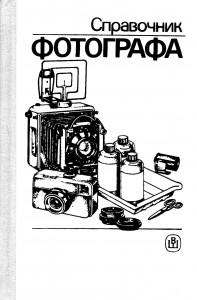 Справочник фотографа - А.Б.Меледин, Ю.И.Журба, В.Г.Анцев