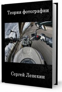 Теория фотографии - Сергей Лепехин
