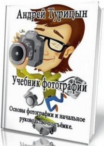 Учебник фотографии. Основы фотографии и начальное руководство по съемке - Андрей Турицын