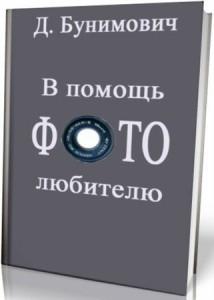 В помощь фотолюбителю - Д.Бунимович