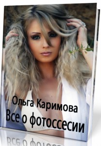 Все о фотосессии - Ольга Каримова