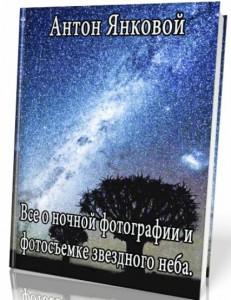 Все о ночной фотографии и фотосъемке звездного неба - Антон Янковой