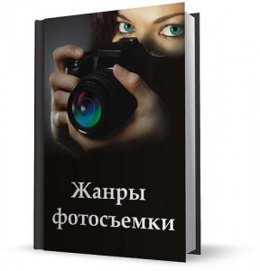 Жанры фотосъемки - Граф Синяя Борода
