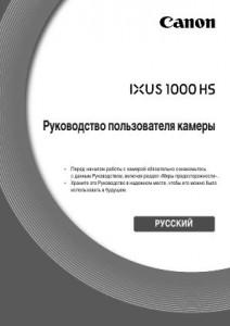 Canon IXUS 1000 HS - руководство пользователя