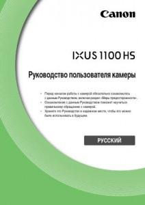 Canon IXUS 1100 HS - руководство пользователя
