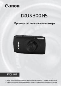 Canon IXUS 300 HS - руководство пользователя