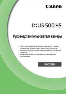 Canon IXUS 500 HS - руководство пользователя