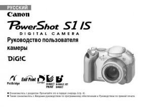 Canon PowerShot S1 IS - руководство пользователя