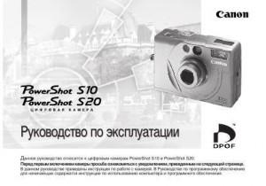 Canon PowerShot S10, PowerShot S20 - руководство пользователя