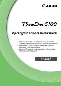 Canon PowerShot S100 - руководство пользователя